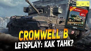 Cromwell B - LetsPlay - как танк?   D_W_S   Wot Blitz
