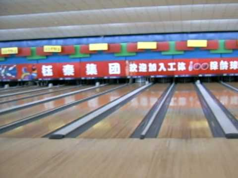 100 lane tenpin bowling centre in china youtube. Black Bedroom Furniture Sets. Home Design Ideas