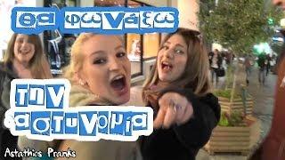 Astathios: Φάρσα x2: Θα φωνάξω την αστυνομία - (ft.Vibrator - Στέργιος)
