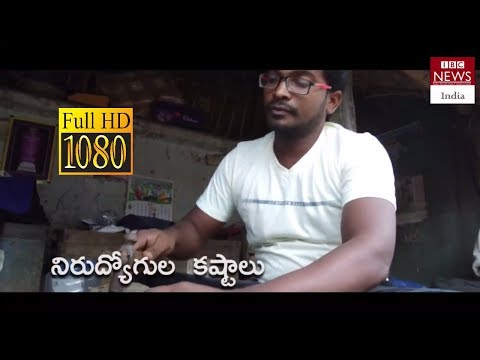 Jobless: Life Unemployed (Poverty Documentary) - Real Storie in Andhra Pradesh //IBC  NEWS INDIA