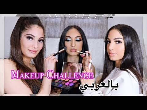 SISTERS DO MY MAKEUP CHALLENGE IN ARABIC!!   Amna Jude Sarah