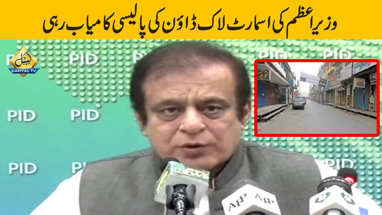 Shibli Faraz Press Conference After Cabinet Meeting Today | 11 August 2020