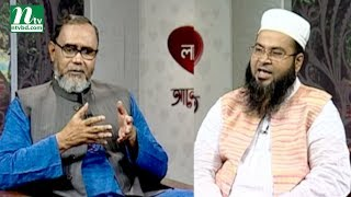 Alokpat | আলোকপাত | EP 549 | Islamic Lifestyle Talk Show