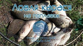 видео ловля карася на поплавочную удочку - секреты : РД(Ловля карася на поплавочную удочку -- привычное занятие всех любителей рыбалки от мала до велика. Карась..., 2014-06-20T17:36:41.000Z)
