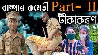 টীকাকৰণ?Part- II,বাম্পাৰ কমেডী,telsura new comedy video,comedy assam new funny video