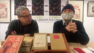 魚頭說書  第二十集 史上最有梗的藏書家-舊書界的竹野內豐 黃震南的西川滿收藏