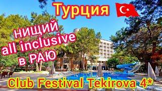 Турция 2021 ТРЕШ и КАЙФ Club Festival Tekirova 4 Попробуй отдохни