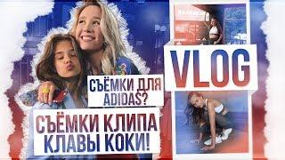 VLOG : Съёмки клипа Клавы Коки!!! // Съёмки для Adidas???