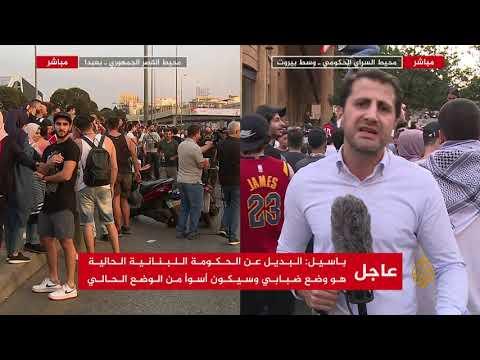 ???? ما مطالب المحتجين في بيروت؟ التفاصيل مع مراسلنا في بيروت مازن إبراهيم  - 17:54-2019 / 10 / 18