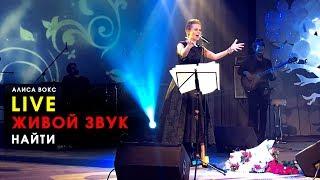 Алиса Вокс - Найти (LIVE Живой звук)