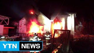 전주 주택 화재로 1명 사망·3명 부상 / YTN