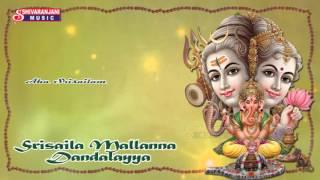Aha Srisailam || Lord Siva Devotional Songs || Srisaila Mallanna Dandalayya