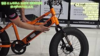 전기자전거 알톤노바투스20인치 -엔디바이크(자전거-의류-용품 최다브랜드)