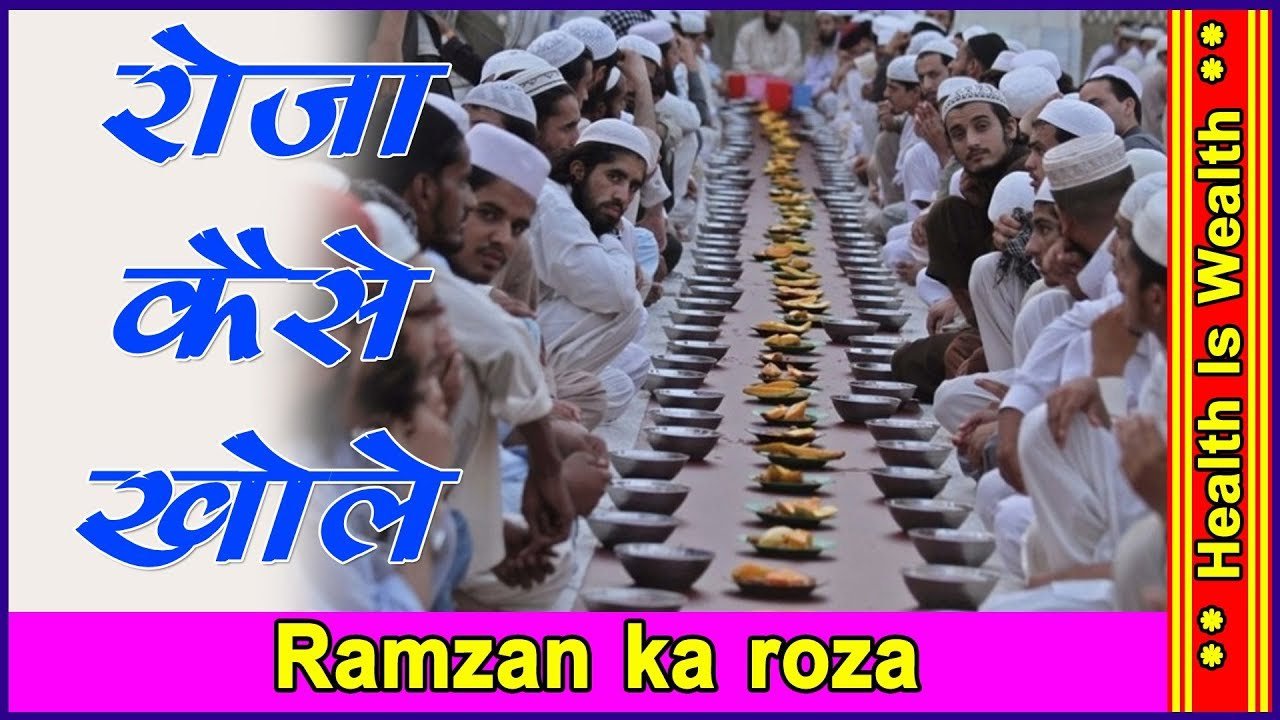 Ramzan ka roza - रोजा कैसे खोले - Ramzan Ka Roza kaise rakhen in urdu hindi