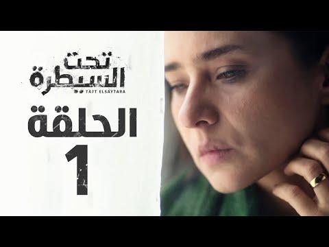 مسلسل تحت السيطرة HD - الحلقة الأولى ( 1 ) بطولة نيللي كريم - Ta7t Elsaytra Series Eps 01