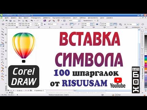 Corel DRAW. Вставка символа в Кореле. Где символы в шрифтах?