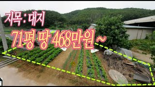 나대지 71평 468만원 ~ [공매, 소액토지, 대지, 나대지