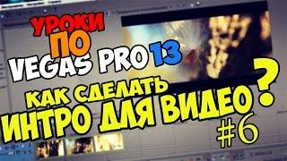Как сделать интро для видео в Sony Vegas Pro 11/12/13(Привет друзья, в этом видео я хочу рассказать вам, как сделать интро для видео в Sony Vegas Pro 10/11/12. Ссылка на сайт:..., 2014-12-09T21:08:31.000Z)