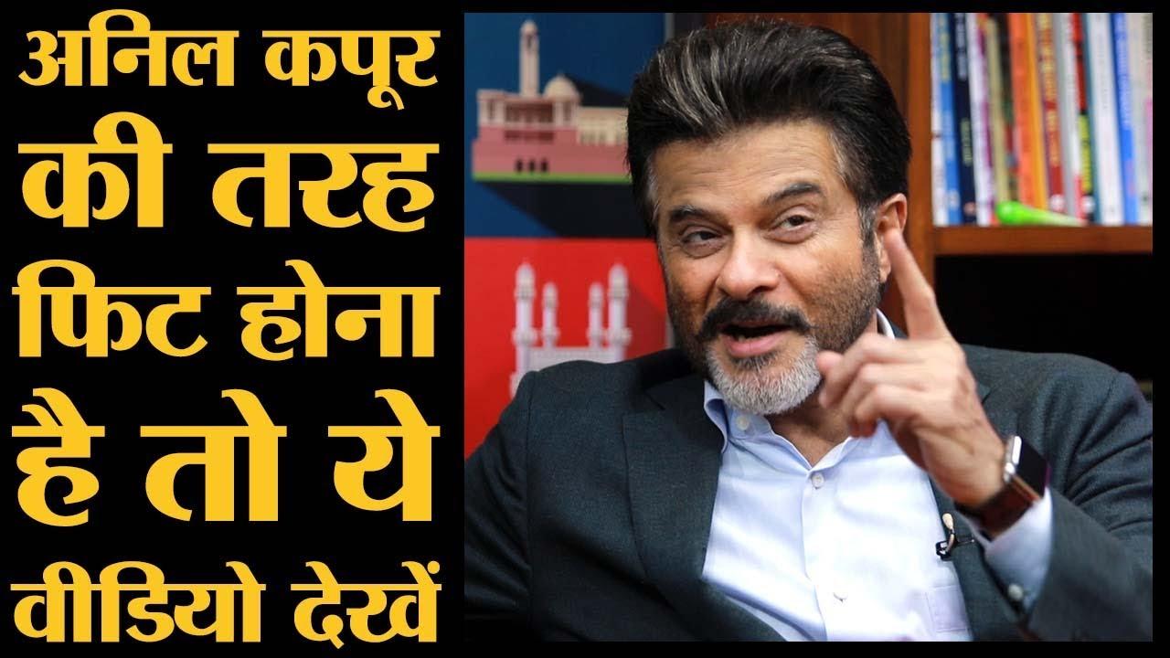 खुद Anil Kapoor ने बताया फिट रहने के लिए क्या क्या करते हैं? | The Lallantop
