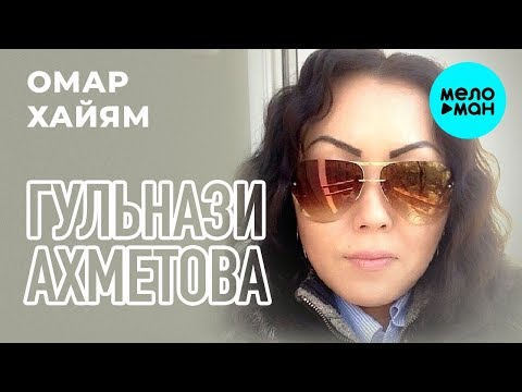 Гульнази Ахметова - Омар Хайям Single