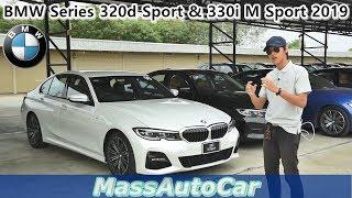 BMW Series 3 2019 330i M Sport และ 320d Sport ในสนามปทุมธานี สปีดเวย์