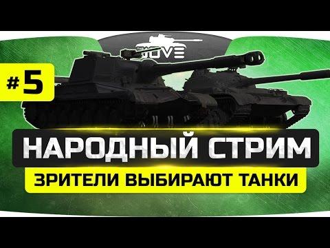 НАРОДНЫЙ СТРИМ #5 ● Голосуй за любимый танк или проиграешь! ;)
