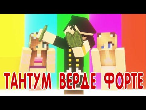 Тантум Верде Форте - Майнкрафт Приколы
