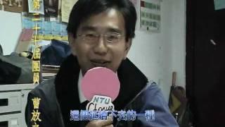 台大合唱團40週年紀念影片