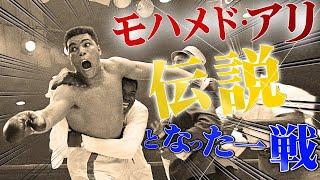 モハメド・アリが伝説となった試合! 「モハメド・アリ vs ソニー・リストン 」 ボクシングドキュメンタリー