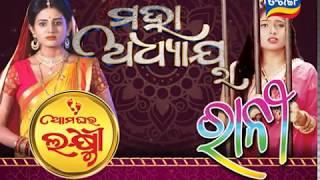 Ama Ghara Laxmi & Ranee | Maha Adhyaya | Promo | Odia Serial - TarangTV