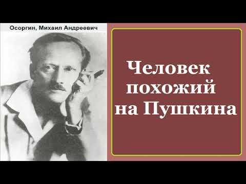 Михаил Осоргин. Человек