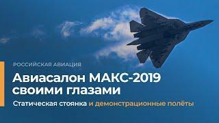 МАКС-2019. Масштабный смотр самолётов в небе и на земле