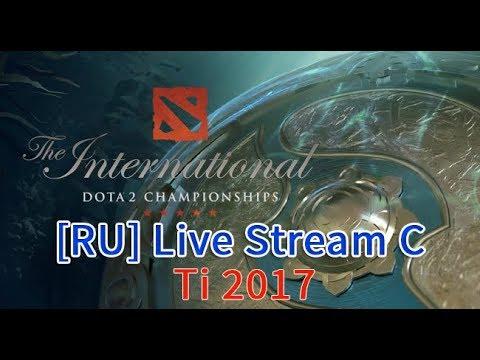 ru live dota2 stream c the international 2017 group stage day 1