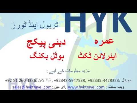 HYK travel and tours Islamabad Pakistan