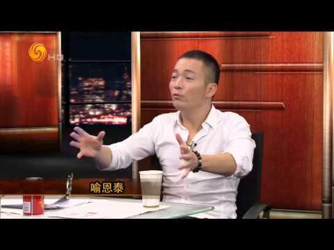 锵锵三人行2014-09-04 喻恩泰:作为演员未尽责 在学术上问心无愧