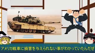 「ゆっくりで解説する兵士」 イラク軍 アル・ラワイ 後編