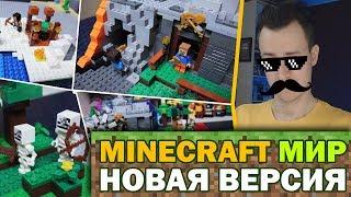 КИТАЙСКИЙ 'LEGO' MINECRAFT МИР - куча мелких наборов в одном