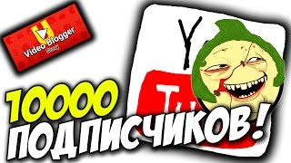 ИСТОРИЯ ДОТЕРА НА YouTube! - Video blogger Story