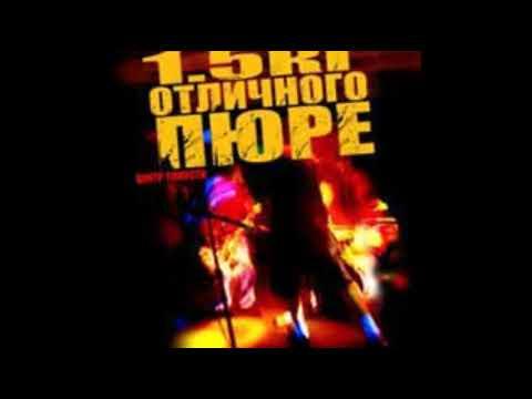 1,5 кг Отличного Пюре - Центр Тяжести (2004) Альбом