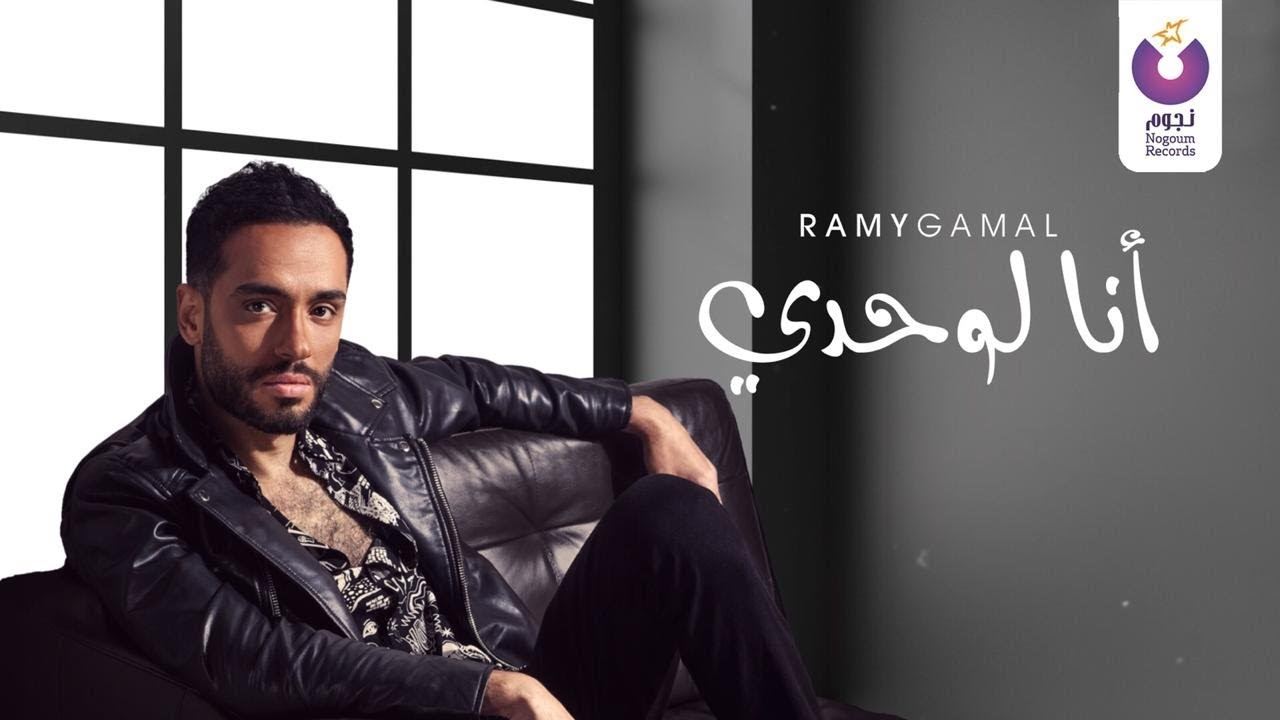 Ramy Gamal –Ana Lewahdy (Official Lyrics Video) | (رامي جمال– أنا لوحدي (كلمات