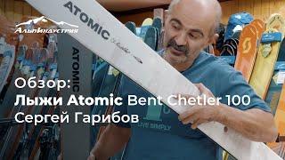 Обзор горных лыж Atomic Bent Chetler 100   Сергей Гарибов