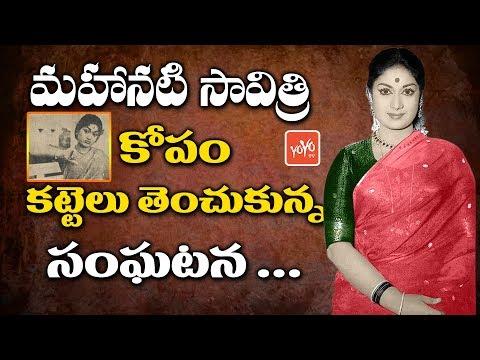 మహానటి సావిత్రికి కోపం వచ్చిన సంఘటన  Mahanati Savitri Angry Incident  Gemini Ganesan YOYO TV