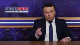 О митингах навального, со смыслом (MOUNT SHOW #89)