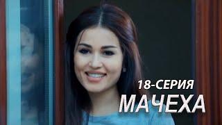 """""""Мачеха"""" 18-серия. Узбекский сериал на русском"""