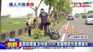 Repeat youtube video 20160825中天新聞 男子離奇車禍亡 身後留下新婚妻、2歲兒