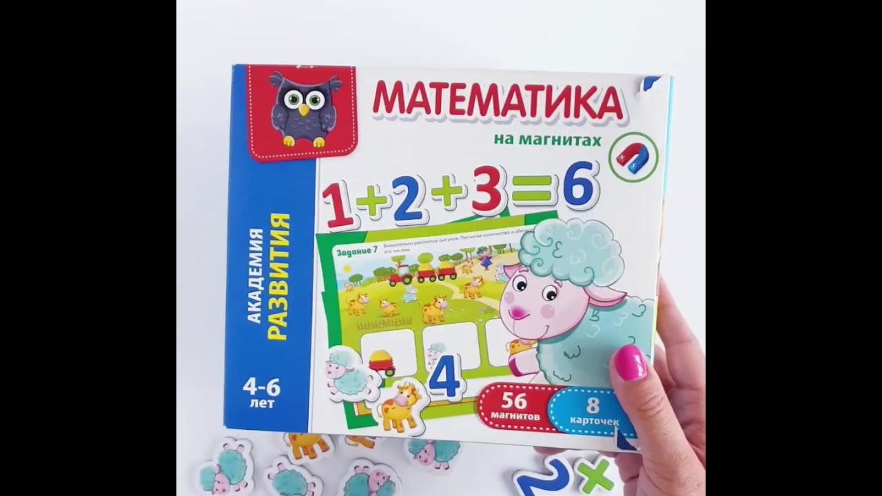 Vladi Toys VT5411-02 Математика на магнитах