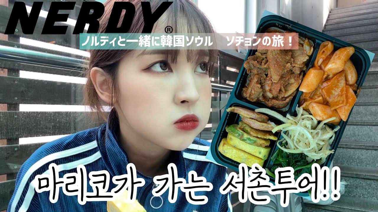 서촌 통인시장에 간 일본인반응!!마리코가 서촌을 즐겨봤습니다!【NERDYと一緒に韓国ソチョンツアー! 】