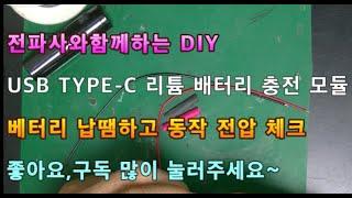 USB 충전기 만들기 ,USB TYPE C 리튬 배터리…