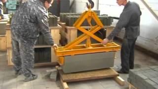 Захват для бортовых камней (бордюров).(Захват ЗБК применяется для транспортировки бортовых камней (бордюров) в составе технологической линии...., 2016-02-04T07:32:08.000Z)