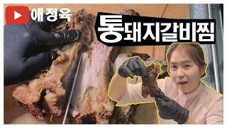 고기는 통으로 뜯어 먹어야 제맛이지! '통돼지갈비찜' …